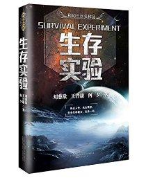 中國科幻三巨頭:生存實驗
