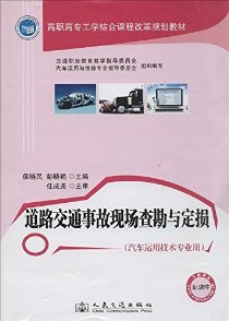 高职高专工学结合课程改革规划教材:道路交通事故现场查勘与定损(汽车运用技术专业用)