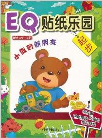 EQ贴纸乐园•起步:小熊的新朋友(适合2岁-5岁)