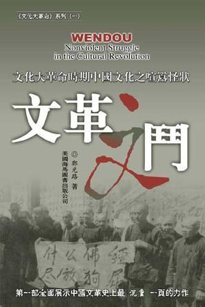 文革文斗:文化大革命时期中国文化喧嚣怪状