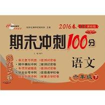 68所名校图书·(2016春)期末冲刺100分:语文(六年级下册)(北师课标版)(升级版)