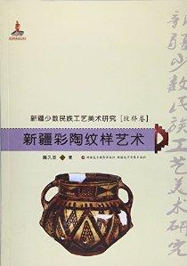 新疆彩陶纹样艺术
