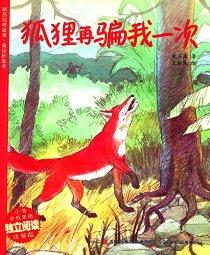精品动物故事·美绘桥梁书:狐狸再骗我一次(注音版)