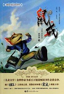 鼠戒/正能量奇幻冒险系列