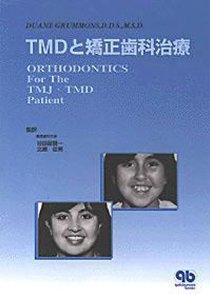 TMDと矯正歯科治療