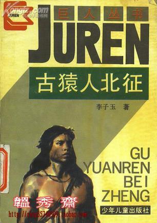 古猿人北征