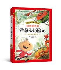 世界儿童文学精选:洋葱头历险记(拼音美绘本)