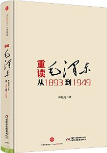 重讀毛澤東,從1893到1949