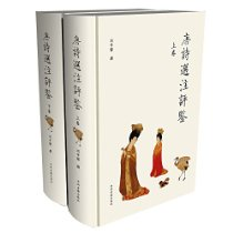唐诗选注评鉴(套装共2册)