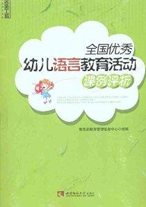 全国优秀幼儿语言教育活动课例评析