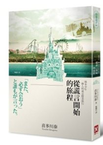 從謊言開始的旅程:熊本少年一個人的東京修業旅行