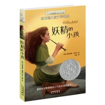 长青藤国际大奖小说书系:妖精的小孩