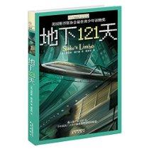 长青藤国际大奖小说书系(第2辑):地下121天