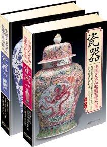 中国艺术品收藏鉴赏全集•瓷器(典藏版)(套装上下册)