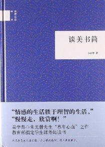 国民阅读经典:谈美书简