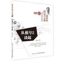 张景中科普文集:从根号2谈起(珍藏版)