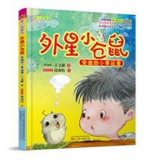 最小孩童书·最幻想系列·外星小仓鼠1:安迪的小幸运星