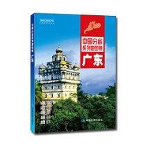 中国分省系列地图册:广东(2016年全新版)