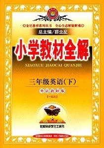 金星教育·(2016)小学教材全解:三年级英语(下册)(一起点)(外语教研版)