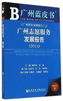 《广州青年发展报告》之广州志愿服务发展报告(2014)