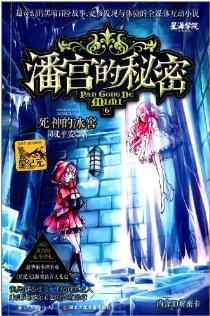 潘宫的秘密6:死神的冰窖(附3D解密卡)