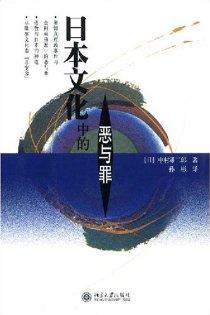 日本文化中的恶与罪