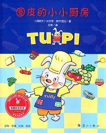 小兔子图皮系列:图皮的小小厨房(适合3岁以上儿童)