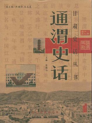 通渭史话/甘肃史话丛书