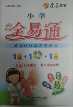 2012小学全易通 英语 六年级上 配牛津译林版