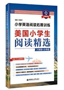 小学英语阅读拓展训练:美国小学生阅读精选(六年级+小升初)(附MP3下载·二维码听读)