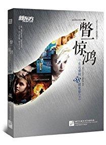 新东方·一瞥一惊鸿:一生必看的58部电影(下)
