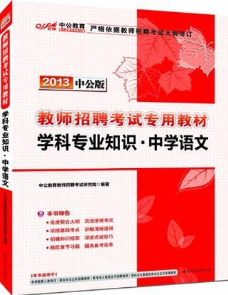 2013中公版学科专业知识中学语文-教师招聘考试
