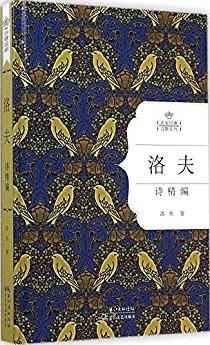 名家经典诗歌系列:洛夫诗精编