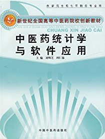 中医药统计学与软件应用(供研究生和七年制各专业用)