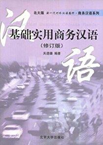基础实用商务汉语(修订版)