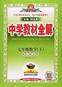 七年级数学(下浙江教育版)/中学教材全解