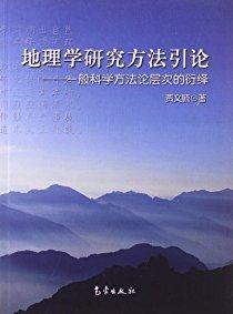 地理学研究方法引论:一般科学方法论层次的衍绎