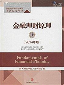 金融理财原理(上)(2014年版)