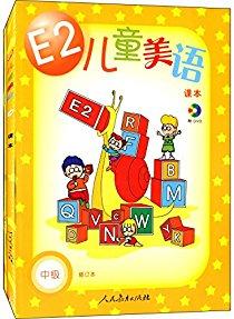 E2儿童美语(中级)(修订本)(套装共2册)(附光盘)