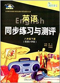 青苹果教辅·英语同步练习与测评:8年级(下)(衔接小学版)