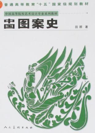 中国图案史