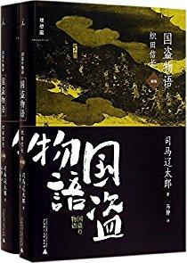 國盜物語·織田信長(前編+後編)(套裝共2冊)