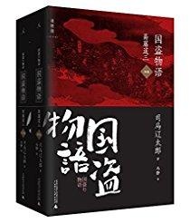 國盜物語·齋藤道三(前編+後編)(套裝共2冊)