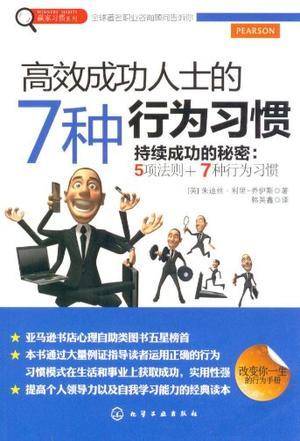 高效成功人士的7种行为习惯