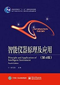 """普通高等教育""""十一五""""国家级规划教材·电子信息科学与工程类专业精品教材:智能仪器原理及应用(第4版)"""