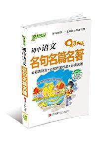 (2014版)PASS绿卡图书·Q-BOOK:初中语文名句名篇名著(必背古诗文+必知作家作品+必读名著)