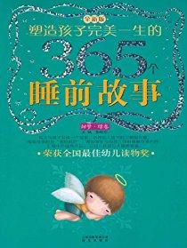 塑造孩子完美一生的365个睡前故事:甜梦•绿卷(全新版)(注音版)