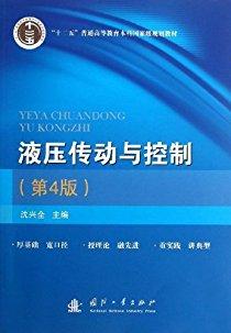 液压传动与控制(第4版十二五普通高等教育本科国家级规划教材)