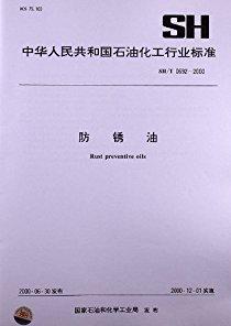 防锈油(SH/T 0692-2000)