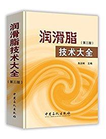 润滑脂技术大全(第3版)(精)